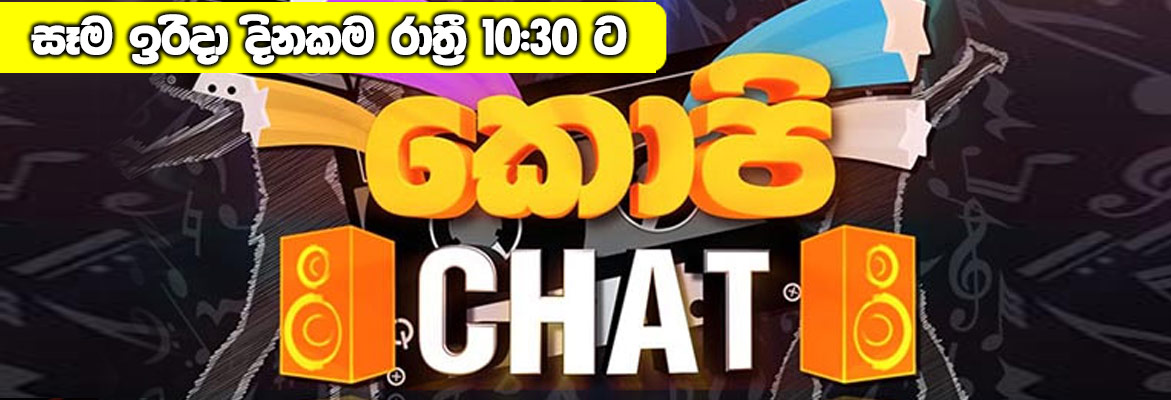 Hiru TV Copy Chat|Copy Chat|Sri Lankan TV Shows Collection